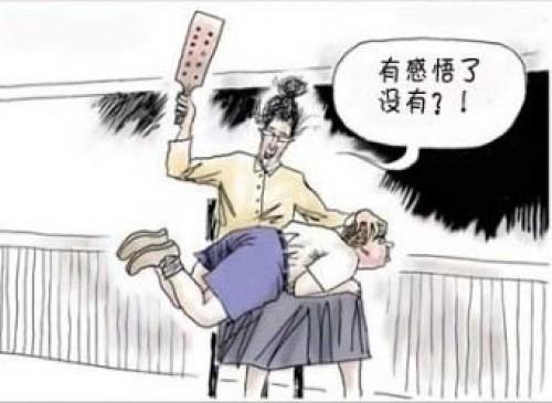 家法体罚打屁屁图片_矢野浩二被打图片_浩二