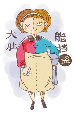 孕妇可爱卡通形象