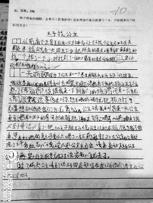 小学三年级作文300字 奇怪的太阳
