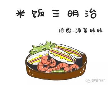 手绘米饭三明治菜谱 让娃吃出小清新