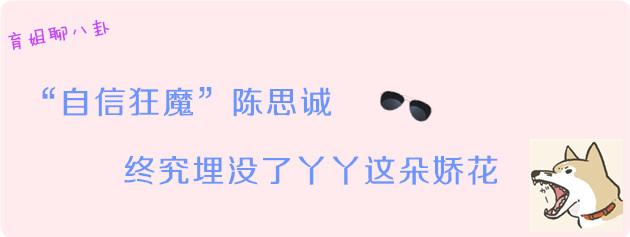 """""""自信狂魔""""陈思诚 终究埋没了丫丫这朵娇花"""