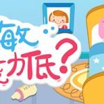 【育网辟谣】宝宝过敏就是免疫力低?
