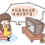 香港爆发流感致300多人丧命!这些常识妈妈一定要了解!