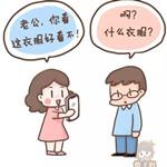 IphoneX不能买!会影响夫妻感情滴