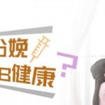【育网辟谣】无痛分娩会影响宝宝健康?