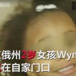 爸爸下夜班补觉 2岁女儿冻死在家门口