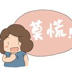 顺产内检是什么感觉?网友妈妈:酸爽!