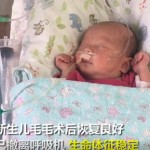 泪目!医生发了一条朋友圈,把濒死的宝宝救了回来