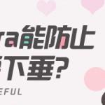 【育网辟谣】穿Bra能防止乳房下垂?