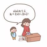 为了不去幼儿园,宝宝们有多拼?笑出蛇精病!