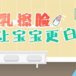 【育网辟谣】母乳擦脸能让宝宝更白嫩