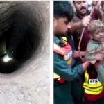 男童失足坠入深井 被困四小时终被成功救起