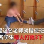 男童上课吵闹 老师让全班孩子轮流殴打