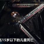 台铁列车出轨事故造成五名孩子死亡 赔偿金仅两位数