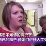 荒唐!80岁名医竟用自己精子给病人受孕