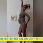女子用芭蕾舞记录怀孕全过程,在网上走红