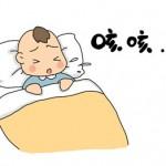 小孩睡觉咳嗽厉害怎么办?请记住做好这几步