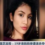 19岁孕妈面基网友,被残忍剖腹取子