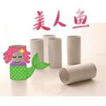用废旧卷纸筒DIY美人鱼,快收藏,以后幼儿园用得上!
