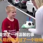 好暖!遭遇交通大堵塞,9岁男童在高速上庆生
