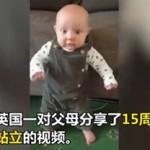 这个小宝宝不得了!才3个多月就能站了