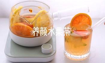 教你做夏日水果茶,好喝到起飞!