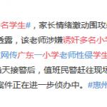 网曝广东小学教师诱奸多名学生,拿什么保护你我的孩子?