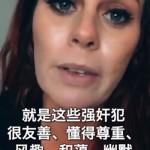 如何让孩子远离性侵犯?外国狱警的这份忠告值得一看