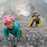 英国夫妇带娃登阿尔卑斯山,最小的仅3岁
