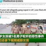 印度一少女惨遭五人轮奸,还被拍视频在网上疯传
