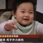 韩国1岁女童被养父母虐打身亡,大批群众请愿严惩