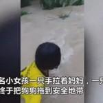 狗狗身陷洪水,女童手拉妈妈去营救