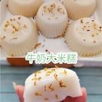 香甜Q弹的桂花牛奶大米糕,0难度,超好吃!