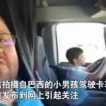 10岁男童开卡车上高速狂飙,竟是爸爸纵容