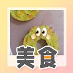 山药虾仁蔬菜圈,营养美味的补钙小能手!