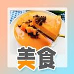 自制芒果慕斯蛋糕,冰爽清甜,不用烤箱就能做!